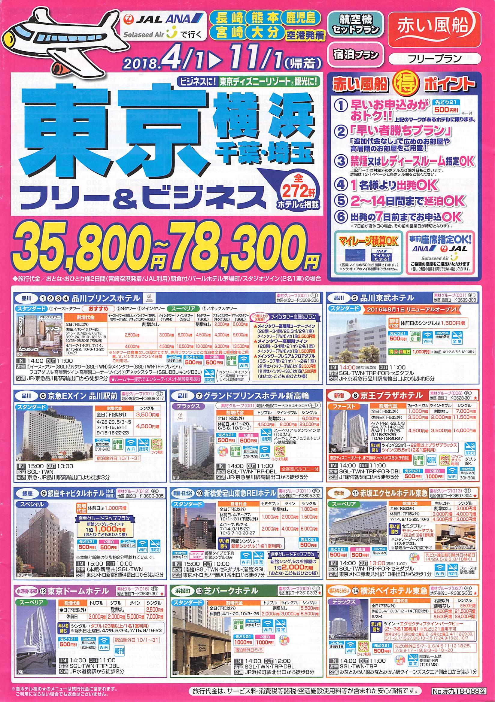 ツアー登録 | ページ 3 / 3 | 福岡県八女郡広川町の貸切バス・観光ツアー